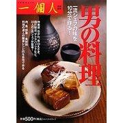 男の料理―一流シェフの味を10分で作る! [単行本]