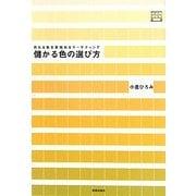 儲かる色の選び方―売れる色を見極めるマーケティング(デザインビジネス選書) [単行本]