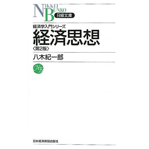 経済思想―経済学入門シリーズ 2版 (日経文庫) [新書]