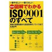 最新版 図解でわかるISO9001のすべて―一番やさしい・一番くわしい 規格の基礎知識から認証取得のノウハウまで 最新2版 [単行本]