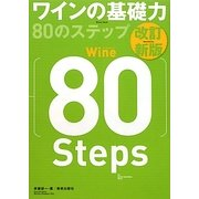 ワインの基礎力80のステップ 改訂新版 [単行本]
