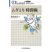 ムダとり時間術(日経文庫ビジュアル) [新書]