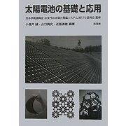 太陽電池の基礎と応用 [単行本]