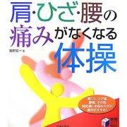 肩・ひざ・腰の痛みがなくなる体操(実用BEST BOOKS) [単行本]