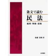 条文で読む民法―総則・物権・債権 [単行本]