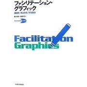 ファシリテーション・グラフィック―議論を「見える化」する技法 [単行本]
