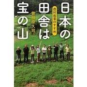 日本の田舎は宝の山―農村起業のすすめ [単行本]