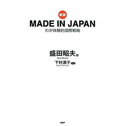 MADE IN JAPAN―わが体験的国際戦略 新版 [単行本]