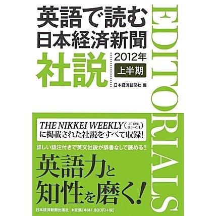 英語で読む日本経済新聞社説〈2012年上半期〉 [単行本]