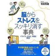 脳からストレスをスッキリ消す事典―イライラ、だるさ、不眠を解消!(PHPビジュアル実用BOOKS) [単行本]
