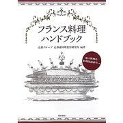 フランス料理ハンドブック [単行本]