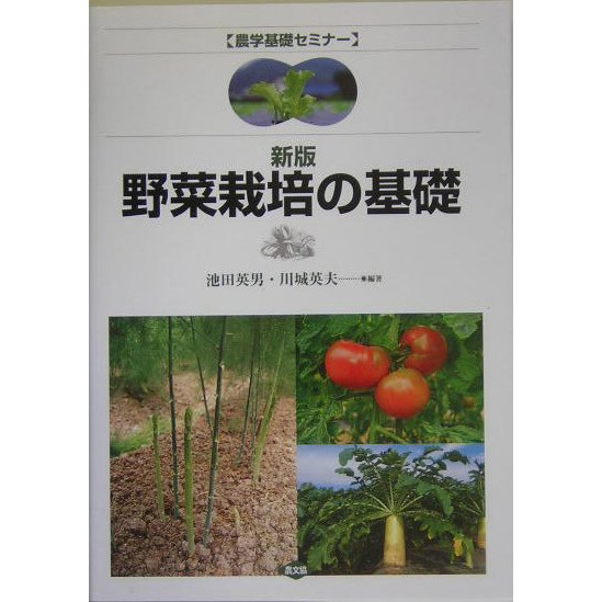 野菜栽培の基礎 新版 (農学基礎セミナー) [全集叢書]