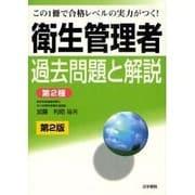 衛生管理者過去問題と解説(第2種) 第2版 [全集叢書]