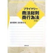 プライマリー商法総則・商行為法 第3版 [単行本]