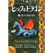 ヒックとドラゴン〈6〉迷宮の図書館 [全集叢書]