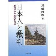 日本人と裁判―歴史の中の庶民と司法 [単行本]