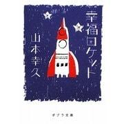 幸福ロケット(ポプラ文庫) [文庫]
