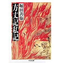 方丈記私記(ちくま文庫) [文庫]
