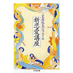 新恋愛講座―三島由紀夫のエッセイ〈2〉(ちくま文庫) [文庫]