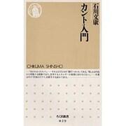 カント入門(ちくま新書〈029〉) [新書]