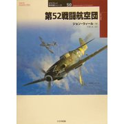 第52戦闘航空団(オスプレイ軍用機シリーズ〈50〉) [単行本]