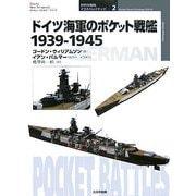 ドイツ海軍のポケット戦艦 1939-1945(オスプレイ・ミリタリー・シリーズ―世界の軍艦イラストレイテッド〈2〉) [単行本]