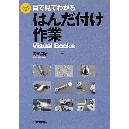 目で見てわかるはんだ付け作業(Visual Books) [単行本]