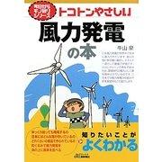 トコトンやさしい風力発電の本(B&Tブックス―今日からモノ知りシリーズ) [単行本]