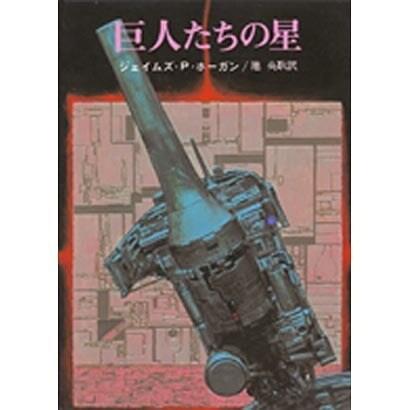 巨人たちの星(創元推理文庫 SF 663-3) [文庫]
