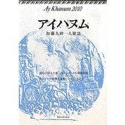アイハヌム〈2010〉―加藤九祚一人雑誌 [全集叢書]