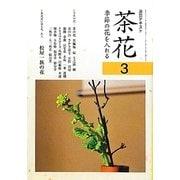 茶花〈3〉―季節の花を入れる(淡交テキスト) [全集叢書]