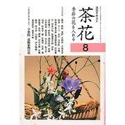 茶花〈8〉季節の花を入れる(淡交テキスト) [全集叢書]