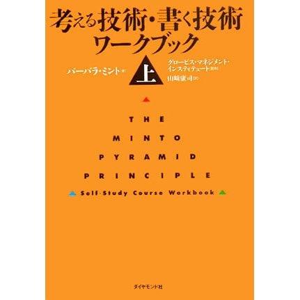 考える技術・書く技術 ワークブック〈上〉 [単行本]