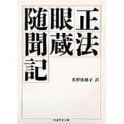 正法眼蔵随聞記(ちくま学芸文庫) [文庫]