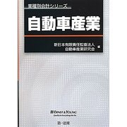自動車産業(業種別会計シリーズ) [単行本]