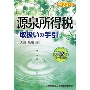 源泉所得税取扱いの手引〈平成24年版〉 [単行本]