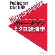 クルーグマン ミクロ経済学 [単行本]