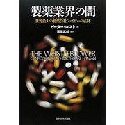 製薬業界の闇―世界最大の製薬会社(メガファーマ)ファイザーの正体 [単行本]