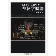 神秘学概論(ちくま学芸文庫) [文庫]
