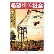 希望格差社会―「負け組」の絶望感が日本を引き裂く(ちくま文庫) [文庫]