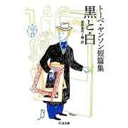 トーベ・ヤンソン短篇集 黒と白(ちくま文庫) [文庫]
