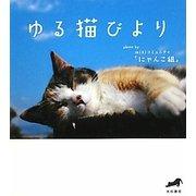 ゆる猫びより [単行本]