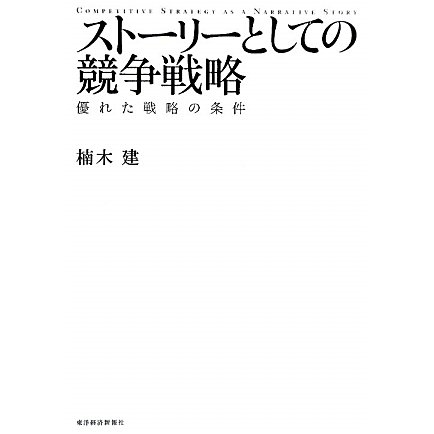 ストーリーとしての競争戦略―優れた戦略の条件(Hitotsubashi Business Review Books) [単行本]