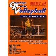 ベスト・オブ・コーチング&プレイング・バレーボール〈vol.2〉オフェンス&ディフェンス [単行本]