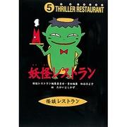 妖怪レストラン(怪談レストラン 5) [新書]