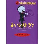 占いレストラン(怪談レストラン 24) [新書]