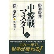 中盤戦マスター〈下〉(碁楽選書) [単行本]