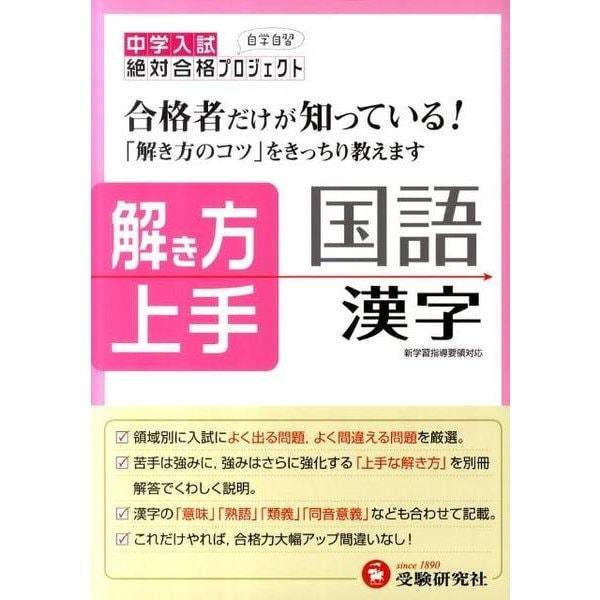中学入試/解き方上手国語漢字 [全集叢書]