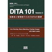 DITA101 Version2―執筆者と管理者のためのDITAの基礎 [単行本]