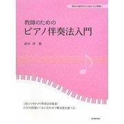 教師のためのピアノ伴奏法入門 [単行本]